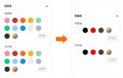 色設定パネルの変化