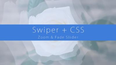 Swiper+CSSのみ!ズームアップしながらフェードインで切り替わるスライダーの実装方法