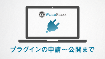 WordPress公式ディレクトリにプラグインを申請〜公開するまでの手順まとめ【SVNでコミットするまで】
